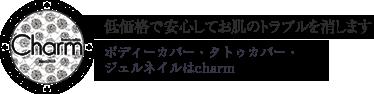 福岡のタトゥーカバー・ボディージュエルはCharm